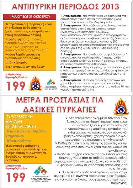 AntipirikiPeriodos_2013_pagenumber.001.jpg