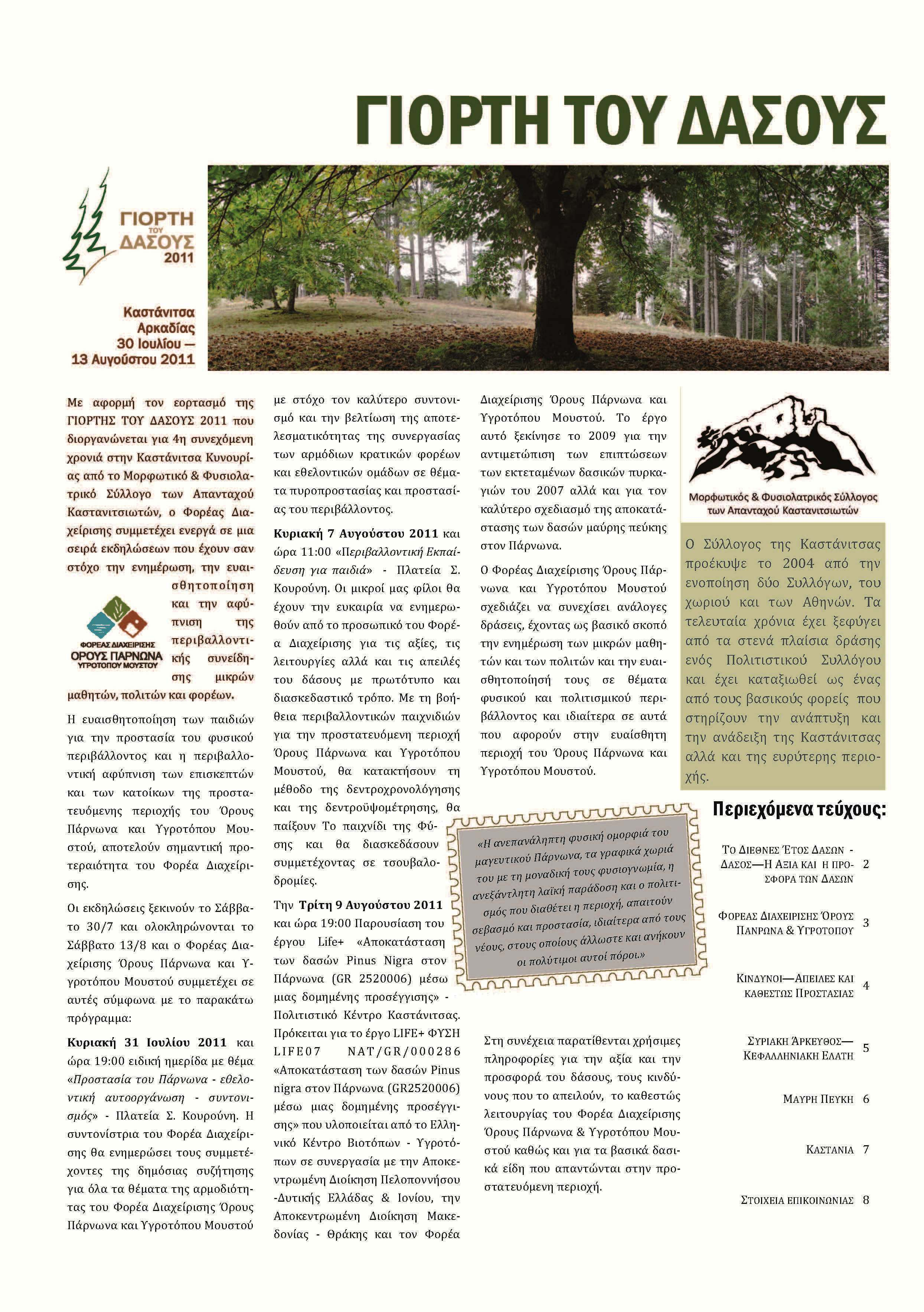 Giorth Dasous 2011_webpage_Page_1.jpg