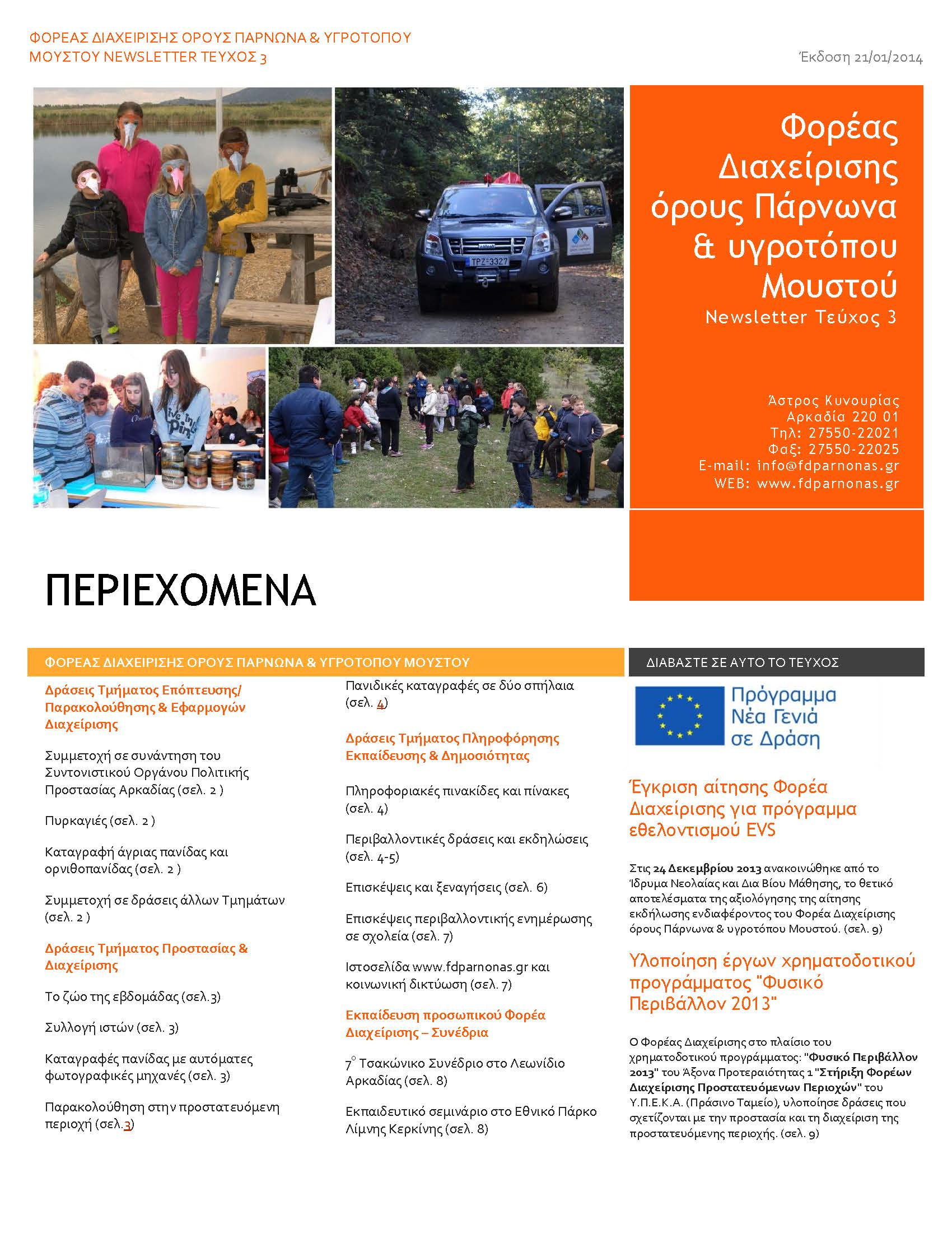 Newsletter 3rd_2013.jpg