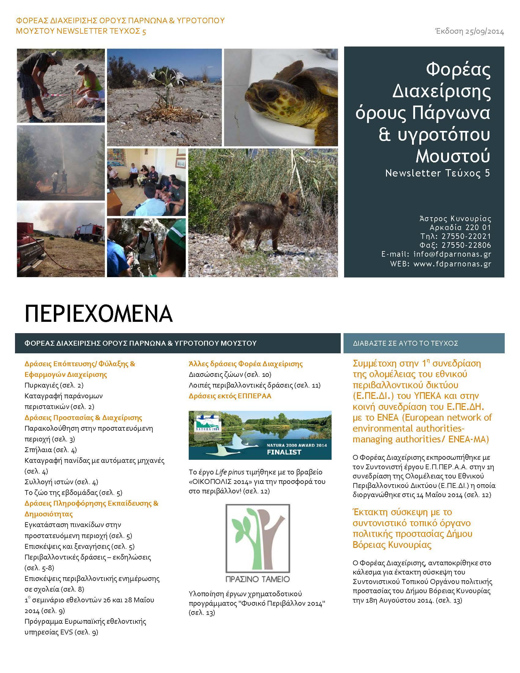 Newsletter 5th_2014_cover.jpg