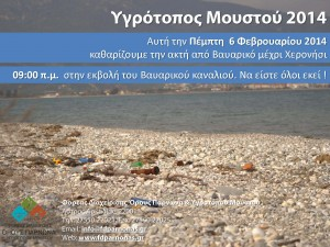 Αφίσα δράσης καθαρισμού