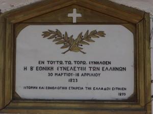 B Ethnosinelefsi
