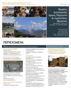 Newsletter 10th_2016_cover