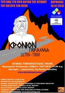 logo_KRONION_PERASMA_2016