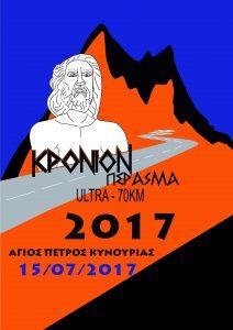 logo_kronio perasma_2017