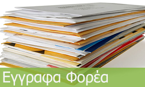 37_documents_gr
