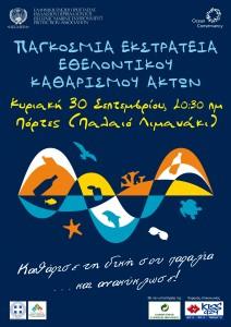 Afisa_Katharismos_akton_2012