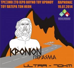 LOGO_Kronio_perasma