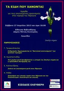 Parnon_poster_final