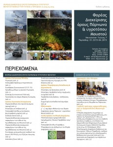 Newsletter 7th_2015_cover