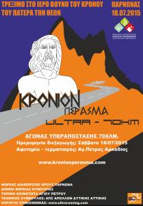 Kronion perasma_2015 poster