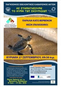 Afisa_Aktes2015