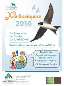 Xelidonismata_2016