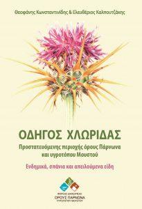 Plant Guide Parnon_gr