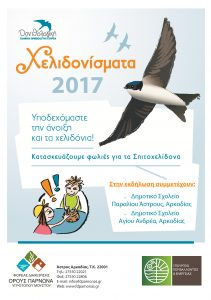 Xelidonismata_Poster_2017