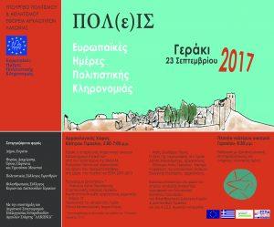 Geraki_EHPK.2017