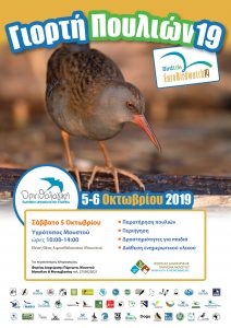poster_Moustos_Eurobirdwatch_2019