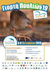 poster_Stymfalia_Eurobirdwatch_2019