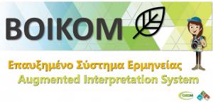 BOIKOM Logo